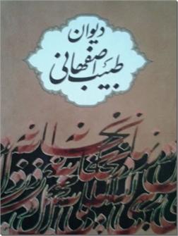 کتاب دیوان طبیب اصفهانی - تصحیح و مقدمه، اکبر بهداروند - خرید کتاب از: www.ashja.com - کتابسرای اشجع