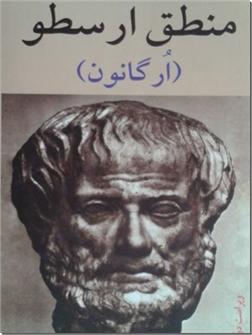 کتاب منطق ارسطو - ارگانون - خرید کتاب از: www.ashja.com - کتابسرای اشجع