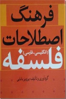 کتاب فرهنگ اصطلاحات فلسفه - انگلیسی - فارسی - خرید کتاب از: www.ashja.com - کتابسرای اشجع
