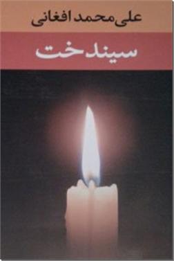کتاب سیندخت - رمان - رمان ایرانی - خرید کتاب از: www.ashja.com - کتابسرای اشجع