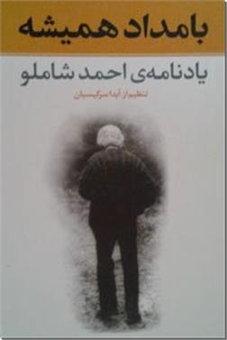 خرید کتاب بامداد همیشه از: www.ashja.com - کتابسرای اشجع