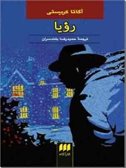 کتاب رویا - داستان های پلیسی انگلیسی - خرید کتاب از: www.ashja.com - کتابسرای اشجع