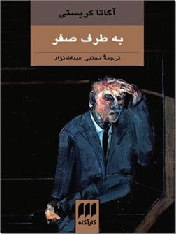 خرید کتاب به طرف صفر از: www.ashja.com - کتابسرای اشجع