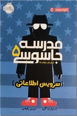 کتاب مدرسه جاسوسی 5 - سرویس اطللاعاتی - خرید کتاب از: www.ashja.com - کتابسرای اشجع