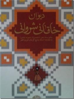 کتاب دیوان خاقانی شروانی - مطابق نسخه خطی 763 هجری - خرید کتاب از: www.ashja.com - کتابسرای اشجع