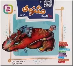 خرید کتاب 10 قصه از مثنوی معنوی از: www.ashja.com - کتابسرای اشجع