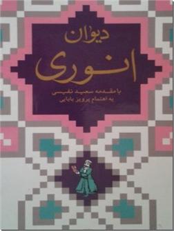 کتاب دیوان انوری - ادبیات کلاسیک - خرید کتاب از: www.ashja.com - کتابسرای اشجع