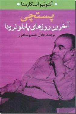 کتاب پستچی - آخرین روزهای پابلو نرودا - خرید کتاب از: www.ashja.com - کتابسرای اشجع
