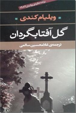 خرید کتاب گل آفتابگردان از: www.ashja.com - کتابسرای اشجع