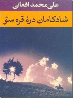 کتاب شادکامان دره قره سو - رمان - خرید کتاب از: www.ashja.com - کتابسرای اشجع