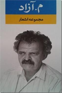 کتاب مجموعه اشعار م. آزاد - با مقدمه احمد شاملو - خرید کتاب از: www.ashja.com - کتابسرای اشجع