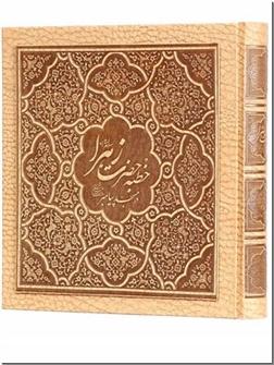 خرید کتاب خطبه حضرت زهرا س - نفیس از: www.ashja.com - کتابسرای اشجع