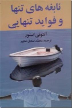 کتاب نابغه های تنها و فواید تنهایی - روانشناسی آرامش و تفکر - خرید کتاب از: www.ashja.com - کتابسرای اشجع