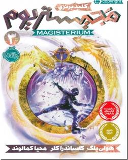 خرید کتاب مجیستریوم 3 - کلید برنزی از: www.ashja.com - کتابسرای اشجع