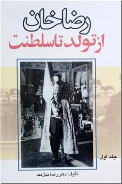 خرید کتاب رضاخان از تولد تا سلطنت - 2جلدی از: www.ashja.com - کتابسرای اشجع