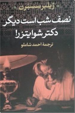 خرید کتاب نصف شب است دیگر دکتر شوایتزر! از: www.ashja.com - کتابسرای اشجع