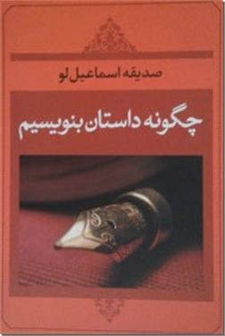 کتاب چگونه داستان بنویسیم - داستان نویسی - خرید کتاب از: www.ashja.com - کتابسرای اشجع
