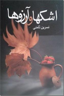 خرید کتاب اشکها و آرزوها از: www.ashja.com - کتابسرای اشجع