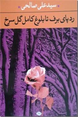 کتاب رد پای برف تا بلوغ کامل گل سرخ - شعر ایرانی - سیدعلی صالحی - خرید کتاب از: www.ashja.com - کتابسرای اشجع