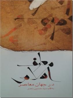 خرید کتاب معارف اسلامی در جهان معاصر از: www.ashja.com - کتابسرای اشجع
