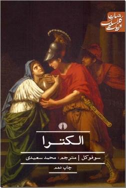 کتاب الکترا، فیلوکتتس، زنان تراخیس، آژاکس - چهار نمایشنامه - خرید کتاب از: www.ashja.com - کتابسرای اشجع