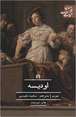خرید کتاب اودیسه - ادیسه از: www.ashja.com - کتابسرای اشجع