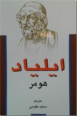 کتاب ایلیاد - داستان حماسی یونان - خرید کتاب از: www.ashja.com - کتابسرای اشجع