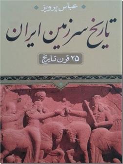 کتاب تاریخ سرزمین ایران - 25 قرن تاریخ - خرید کتاب از: www.ashja.com - کتابسرای اشجع