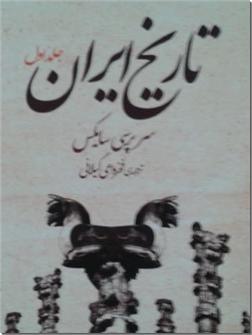کتاب تاریخ ایران - دوره دو جلدی - خرید کتاب از: www.ashja.com - کتابسرای اشجع