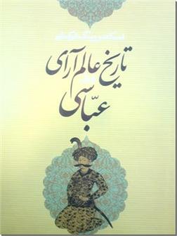 کتاب تاریخ عالم آرای عباسی - دوره دو جلدی - خرید کتاب از: www.ashja.com - کتابسرای اشجع