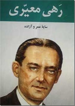 خرید کتاب دیوان کامل رهی معیری از: www.ashja.com - کتابسرای اشجع