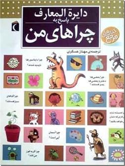 کتاب دایره المعارف پاسخ به چراهای من - اطلاعات عمومی کودکان - خرید کتاب از: www.ashja.com - کتابسرای اشجع