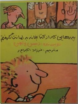 کتاب پدرهایی که از کتابخانه به امانت گرفتم - داستانهای نوجوانان - خرید کتاب از: www.ashja.com - کتابسرای اشجع
