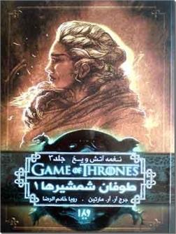 کتاب طوفان شمشیرها - دو جلدی - نغمه آتش یخ کتاب 6 و 7 - خرید کتاب از: www.ashja.com - کتابسرای اشجع