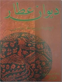خرید کتاب دیوان عطار از: www.ashja.com - کتابسرای اشجع