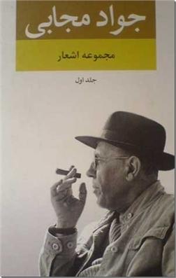کتاب مجموعه اشعار جواد مجابی - ادبیات فارسی - خرید کتاب از: www.ashja.com - کتابسرای اشجع