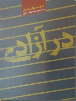 خرید کتاب در آزادی از: www.ashja.com - کتابسرای اشجع