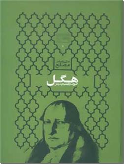 کتاب گئورگ ویلهلم فردریش هگل، فلسفه غرب - فلسفه غرب هگل - خرید کتاب از: www.ashja.com - کتابسرای اشجع