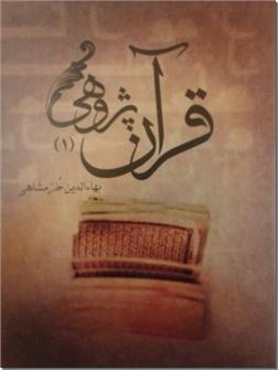 کتاب قرآن پژوهی - دو جلدی - مجموعه بحث، تحقیق و مقالات قرآنی - خرید کتاب از: www.ashja.com - کتابسرای اشجع