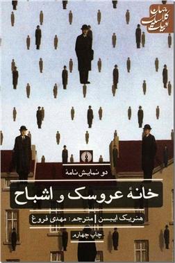 خرید کتاب خانه عروسک و اشباح از: www.ashja.com - کتابسرای اشجع