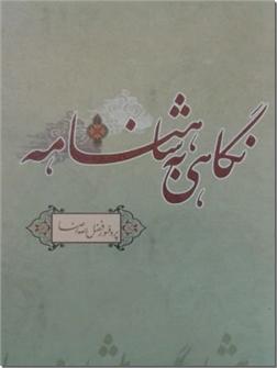 کتاب نگاهی به شاهنامه - نقد و تفسیر - خرید کتاب از: www.ashja.com - کتابسرای اشجع