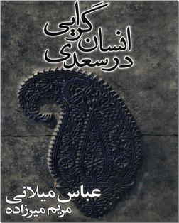 کتاب انسان گرایی در سعدی - نقد ادبی - خرید کتاب از: www.ashja.com - کتابسرای اشجع