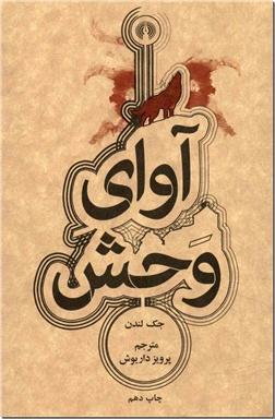 خرید کتاب آوای وحش از: www.ashja.com - کتابسرای اشجع