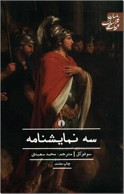 کتاب سه نمایشنامه - اودیپوس شاه، آنتی گون، اودیپوس در کولونوس - خرید کتاب از: www.ashja.com - کتابسرای اشجع