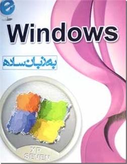 خرید کتاب Windows به زبان ساده  - XP و 7 از: www.ashja.com - کتابسرای اشجع
