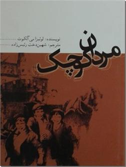 کتاب مردان کوچک - رمان نوجوانان - خرید کتاب از: www.ashja.com - کتابسرای اشجع