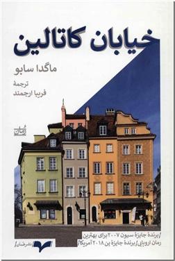 کتاب خیابان کاتالین - ادبیات داستانی - رمان - خرید کتاب از: www.ashja.com - کتابسرای اشجع