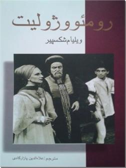 کتاب رومئو و ژولیت - نمایشنامه - خرید کتاب از: www.ashja.com - کتابسرای اشجع