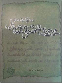 خرید کتاب مختصات حکومت حق مدار از: www.ashja.com - کتابسرای اشجع