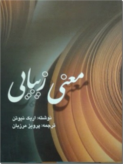خرید کتاب معنی زیبایی از: www.ashja.com - کتابسرای اشجع